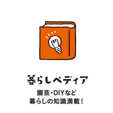 暮らしペディア 園芸・DIYなど暮らしの知識満載!