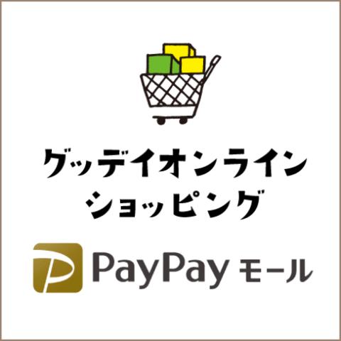 グッデイオンラインショッピング
