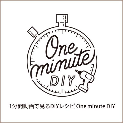One minute DIY