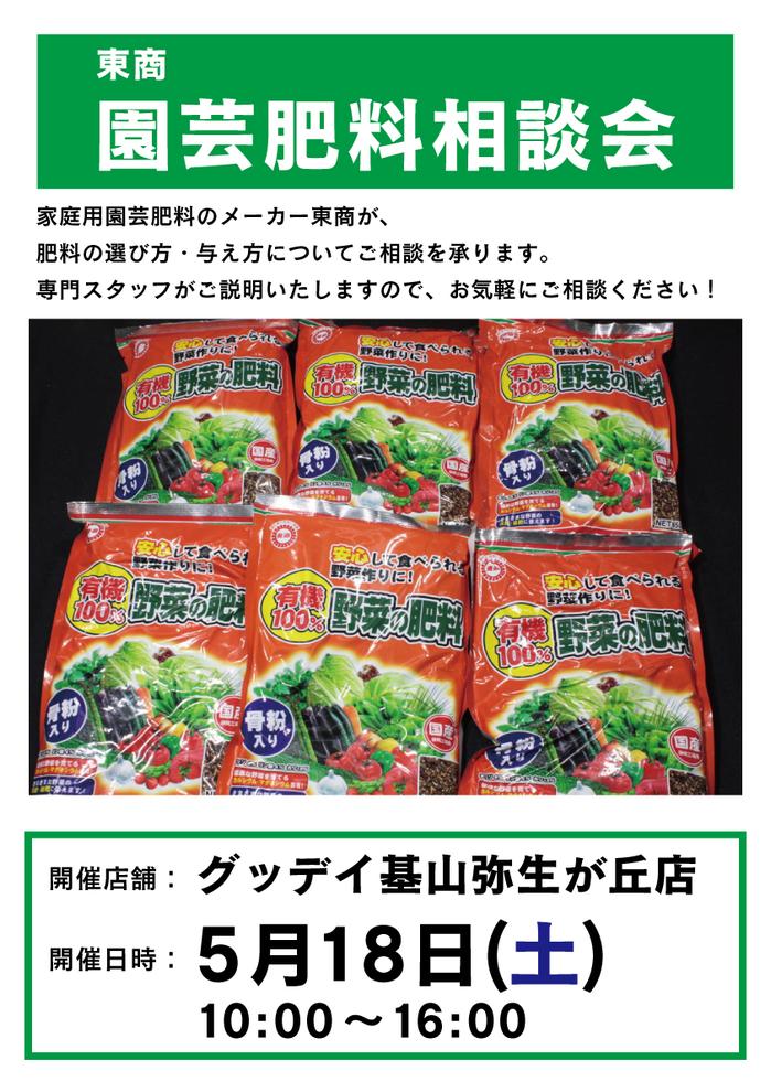 85店東商園芸実演.jpg