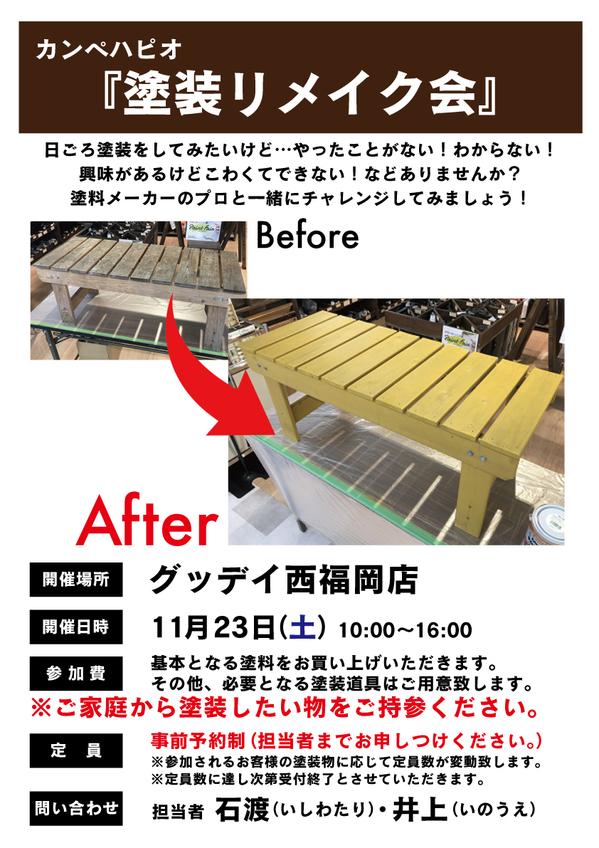20191123_【西福岡】塗装リメイク会.jpg