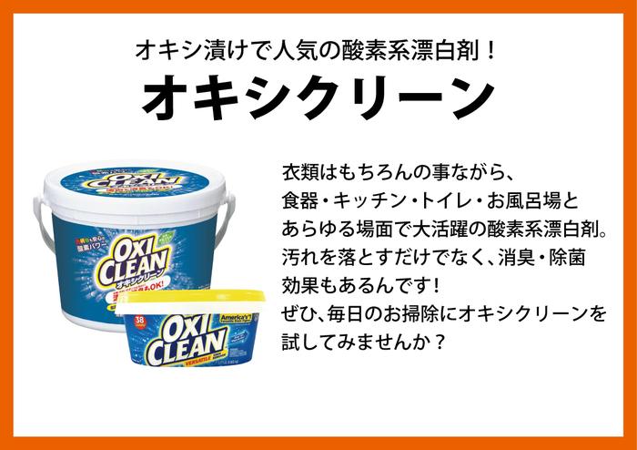 オキシクリーン(A3).jpg