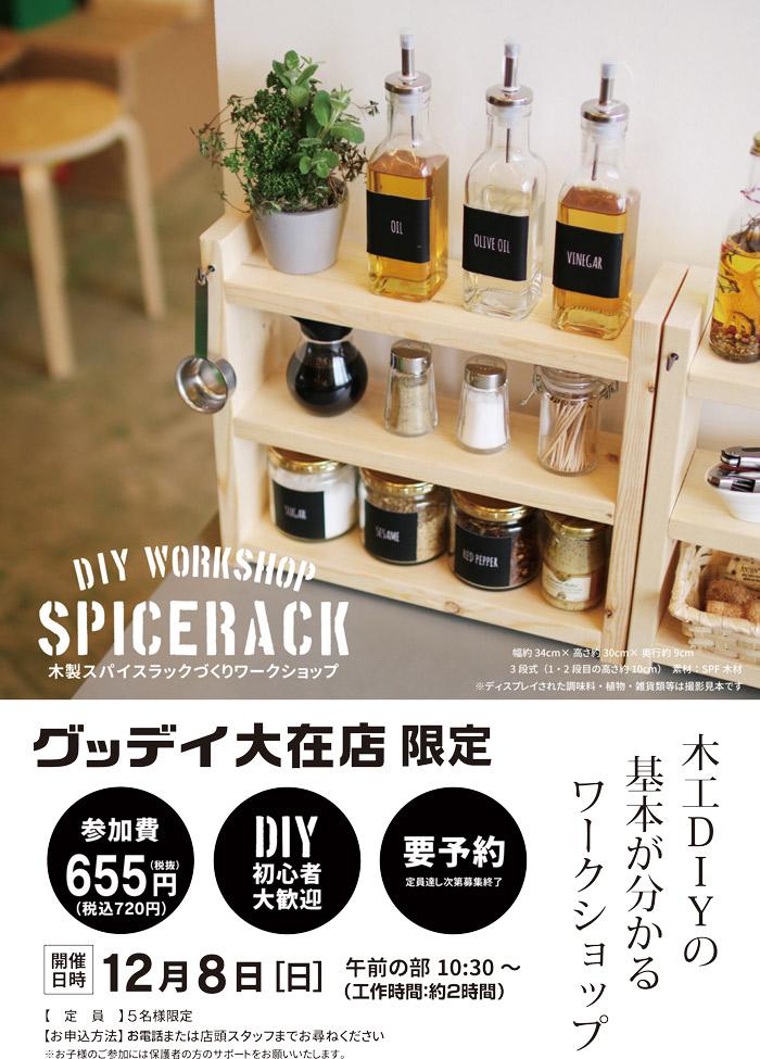 1208_spicerack_700.jpg