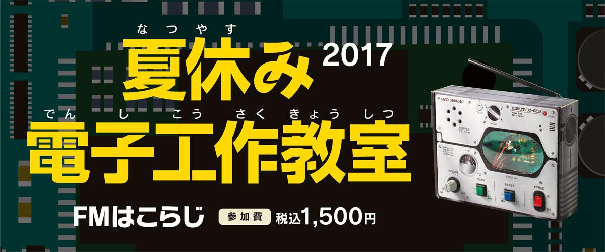 2017_fm_1.jpg