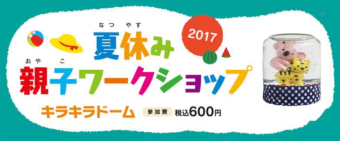 2017_kirakira_1.jpg