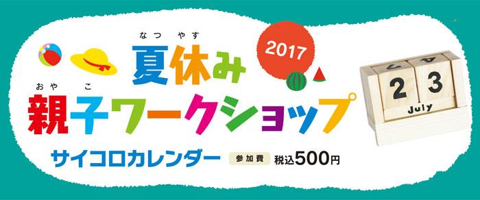2017_saikoro_1.jpg