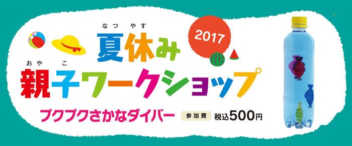 2017_sakana_1.jpg