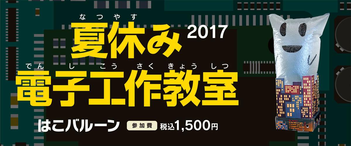 2017hako_1.jpg