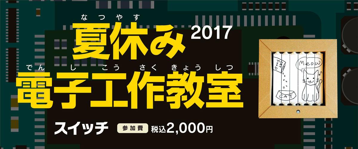 2017swichi_1.jpg