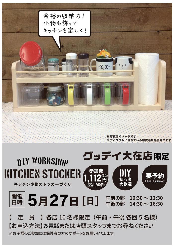 20180527_キッチン小物ストッカー大在.jpg