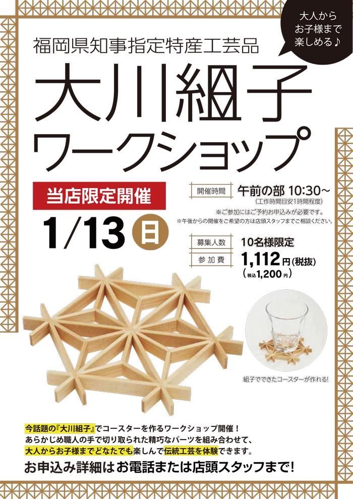 20190113_ookawakumiko_700.jpg