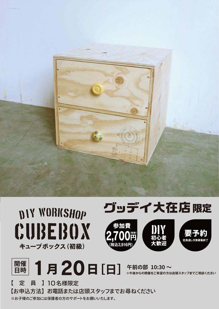 20190120_kyububox_shokyu_700.jpg