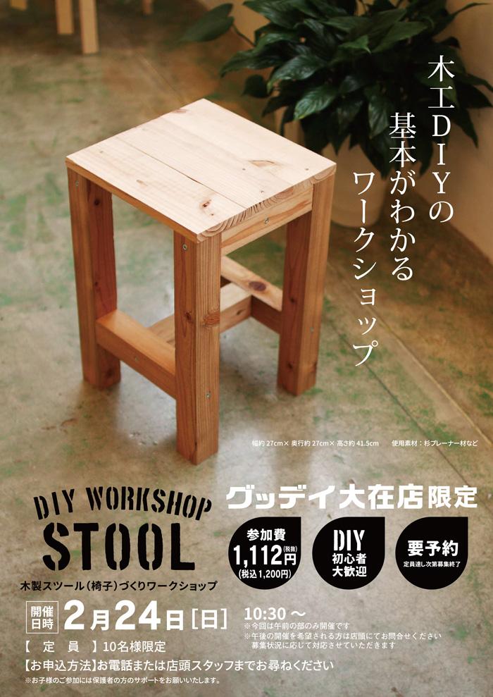 20190224_ozai_stool.jpg
