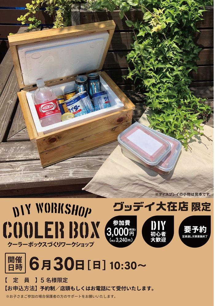 20190630_oozai_coolerbox.jpg