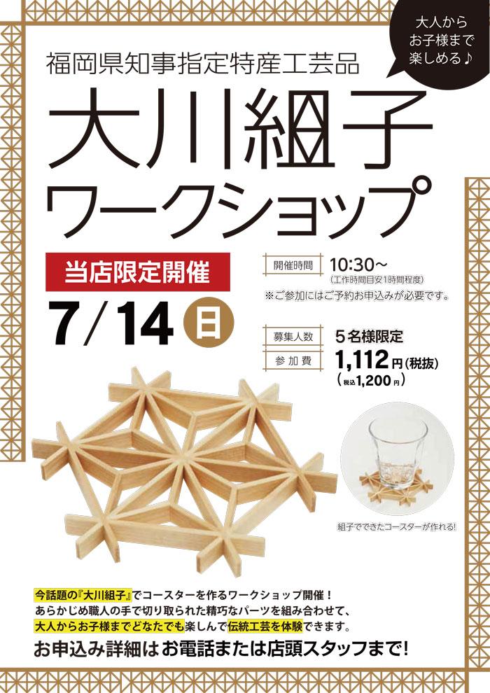 20190714_oozai_okawakumiko.jpg