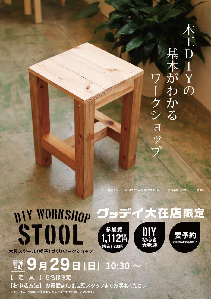 20190929_stool_700.jpg