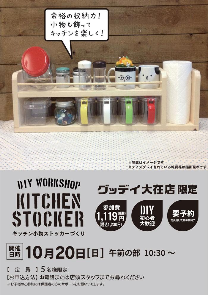 20191015_kitchenstocker.jpg