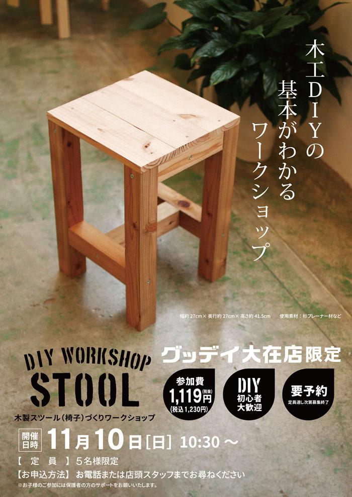 20191110_stool_oozai.jpg