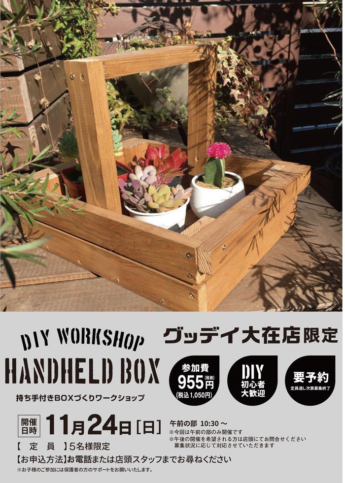 20191124_handheldbox_oozai.jpg