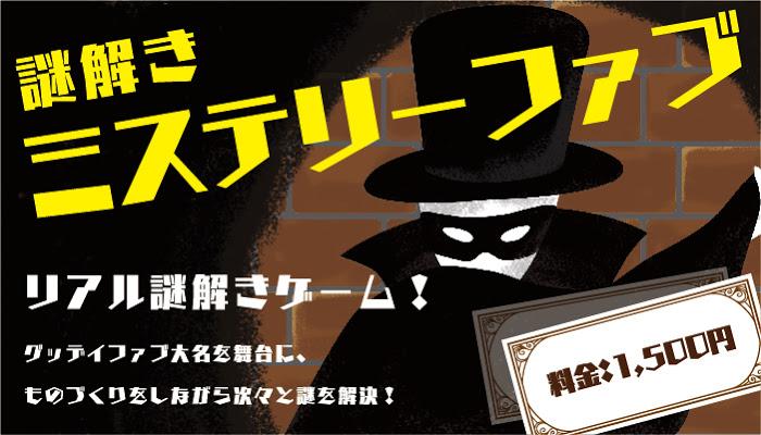 MysteryFab01 - Ishida -ELEKIT.jpg