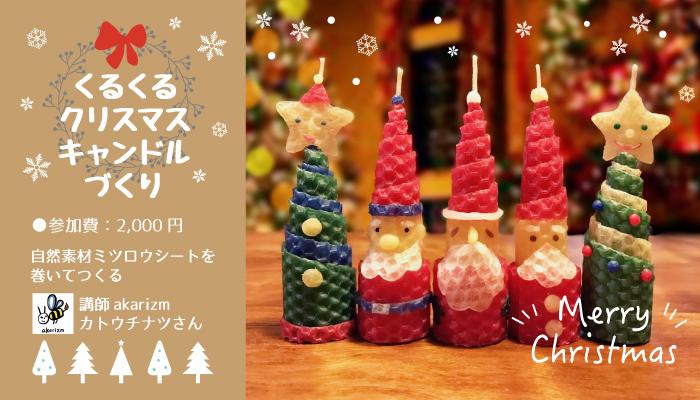 Xmas_Ghp - Ishida -ELEKIT.jpg