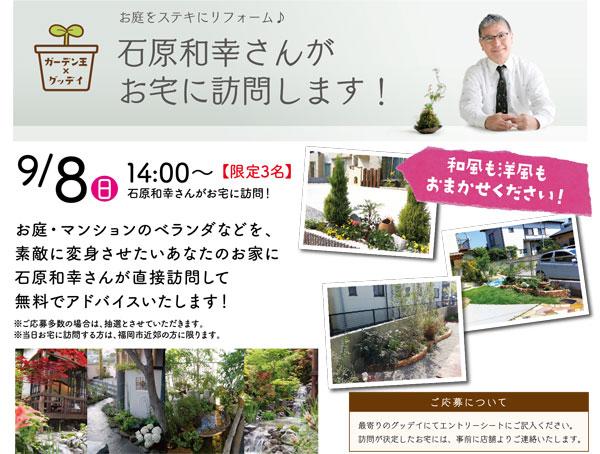 ishihara_oniwa2.jpg