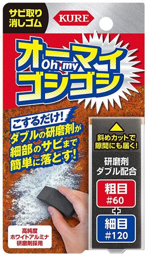 o-mai_goshigoshi_300.jpg