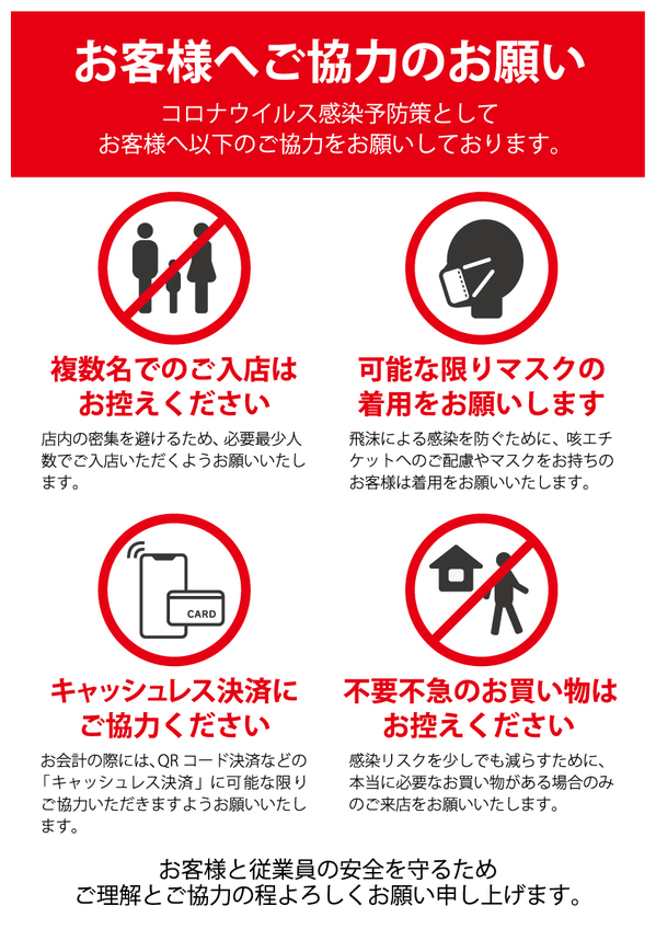 corona_onegai_2.jpg