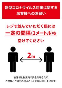 taisaku_poster2.jpg
