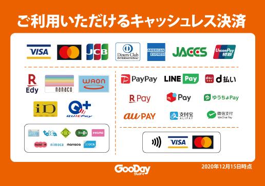 20201215_cashless_2.jpg