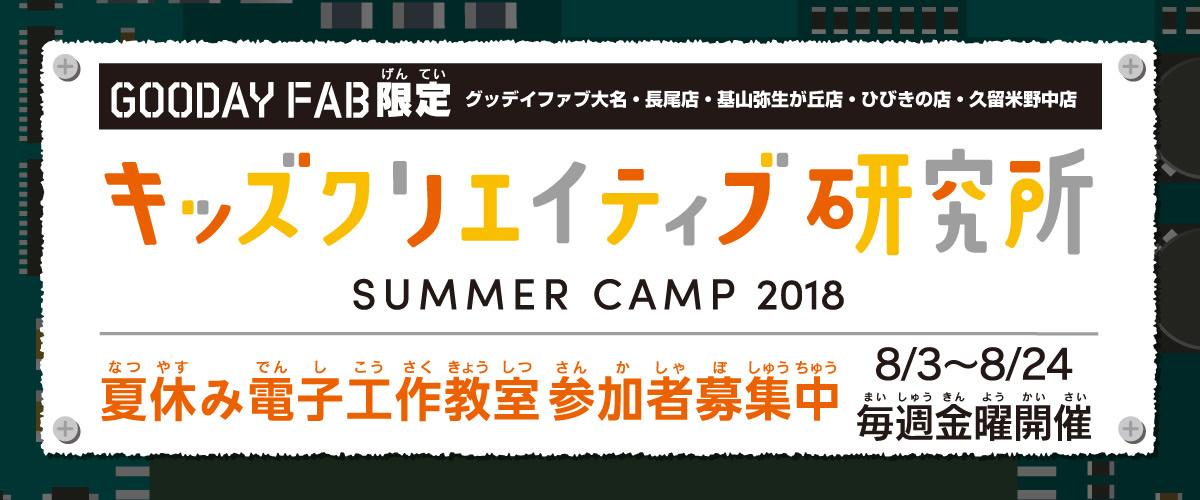 【グッデイファブ限定】夏休み電子工作教室