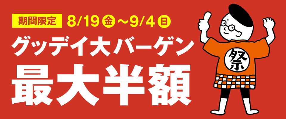 グッデイ大バーゲン 期間限定8月19日(金)〜9月4日(日)