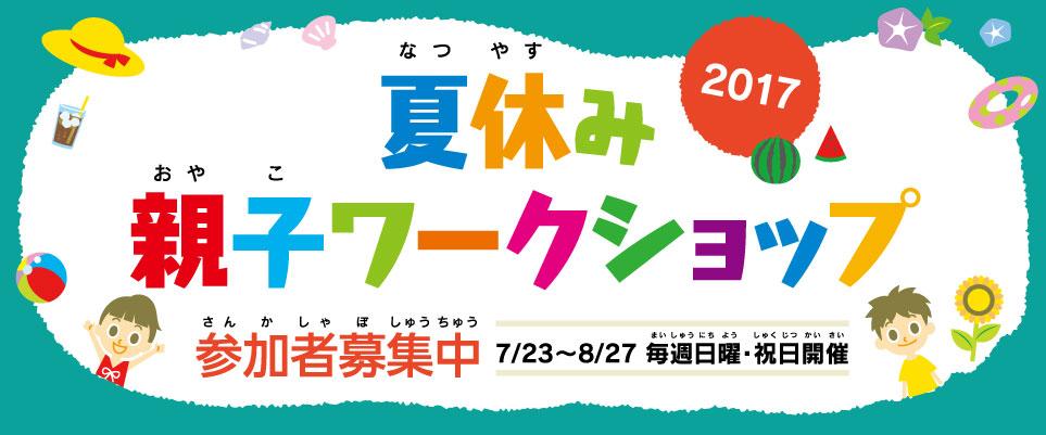 夏休み親子ワークショップ2017【全店開催】