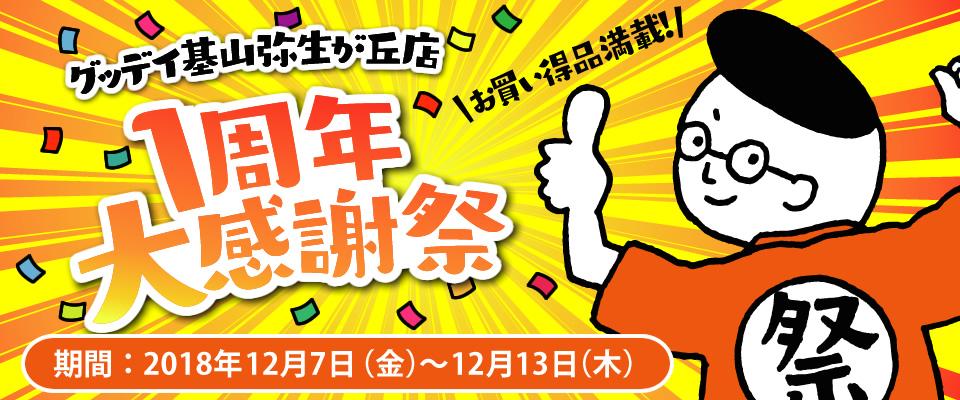 グッデイ基山弥生が丘店1周年大感謝祭