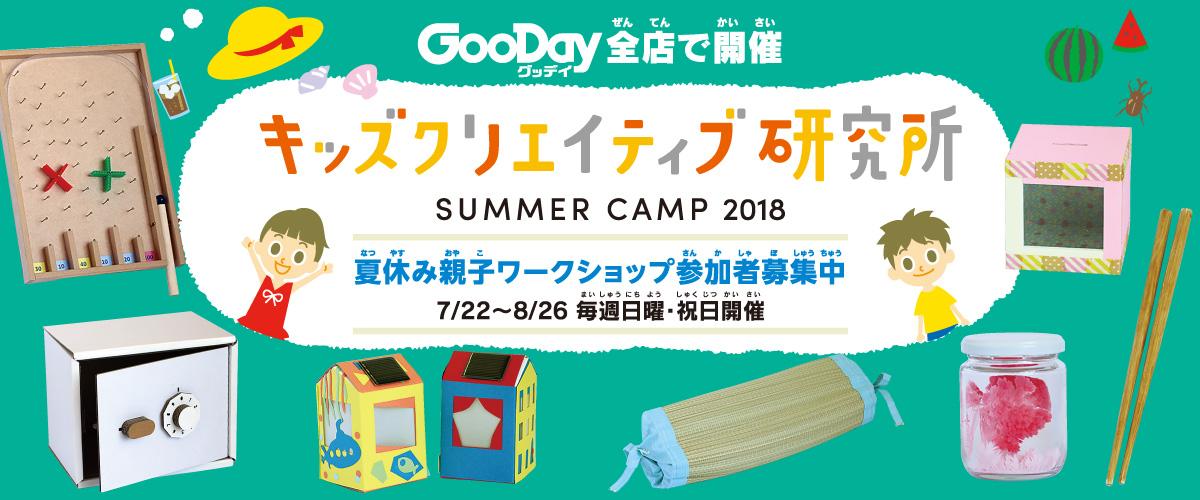 【全店開催】夏休み親子ワークショップ
