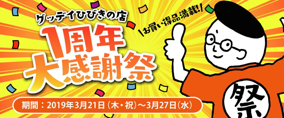 グッデイひびきの店 1周年大感謝祭開催