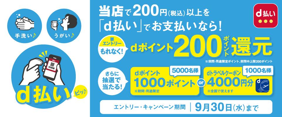 withd払いキャンペーン