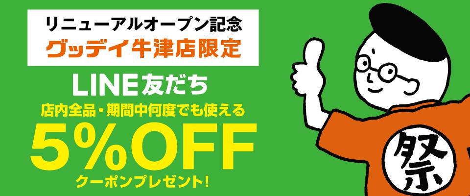 【牛津店】LINE友だち限定!5%OFFキャンペーン