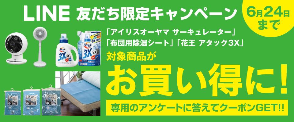 【グッデイLINE公式アカウント】友だち限定キャンペーン!第31弾