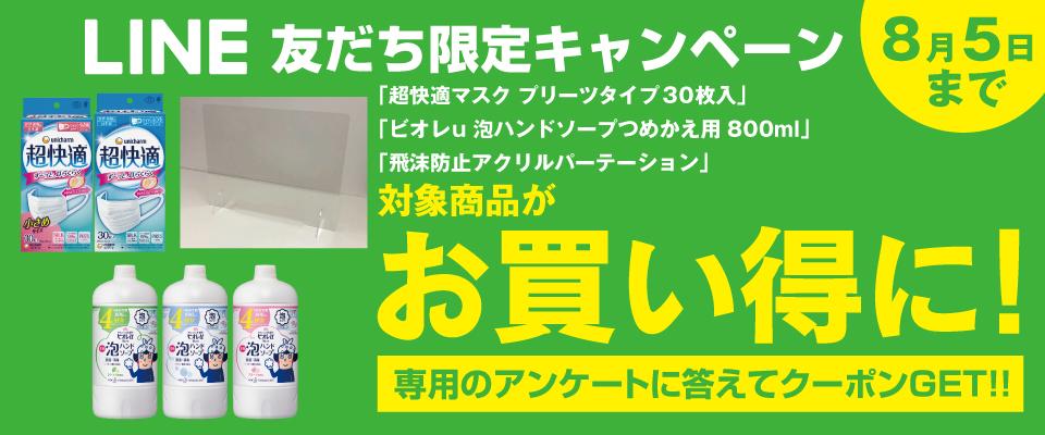 【グッデイLINE公式アカウント】友だち限定キャンペーン!第34弾