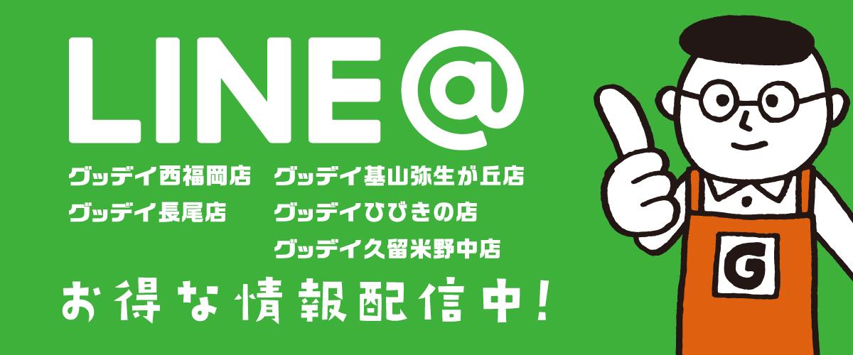 「グッデイLINE@」お得な情報配信中!