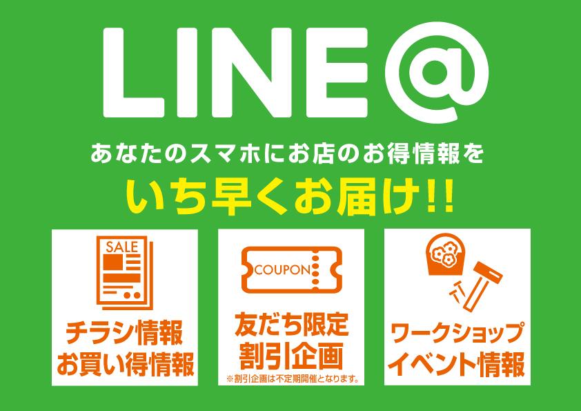 LINE@top.jpg