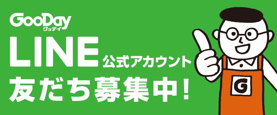 「グッデイLINE公式アカウント」お得な情報配信中!
