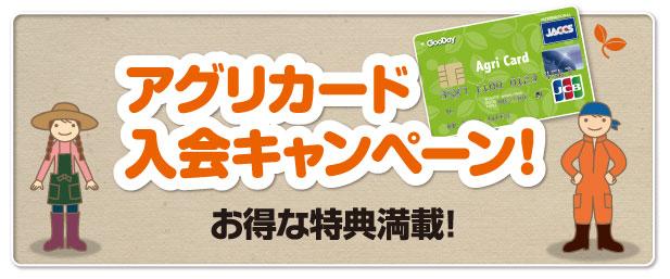 アグリカード 入会キャンペーン!
