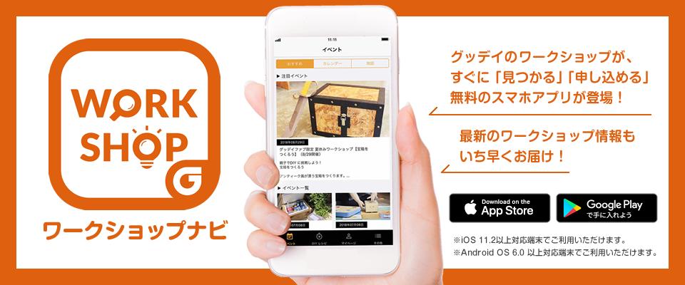 GooDayのワークショップ情報がすぐ見つかるスマホアプリ「ワークショップナビ」