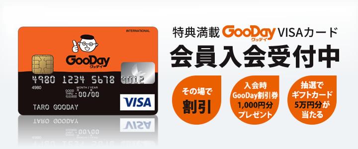 『GooDay VISAカード』新規会員入会受付中!
