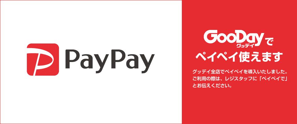 グッデイ全店 PayPay導入しました