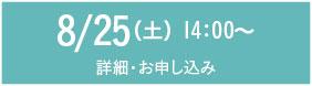day_0825_14.jpg