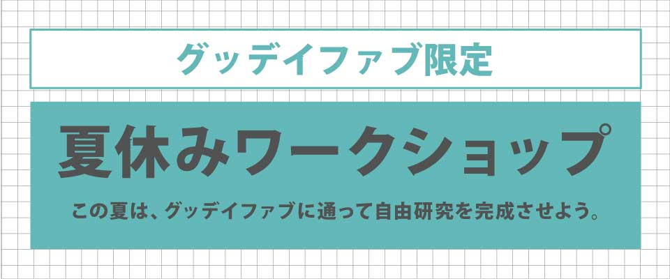 【グッデイファブ限定】夏休みワークショップ