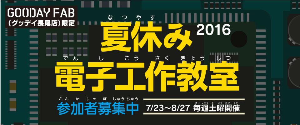夏休み電子工作教室【GooDay FAB(グッデイ長尾店)限定】